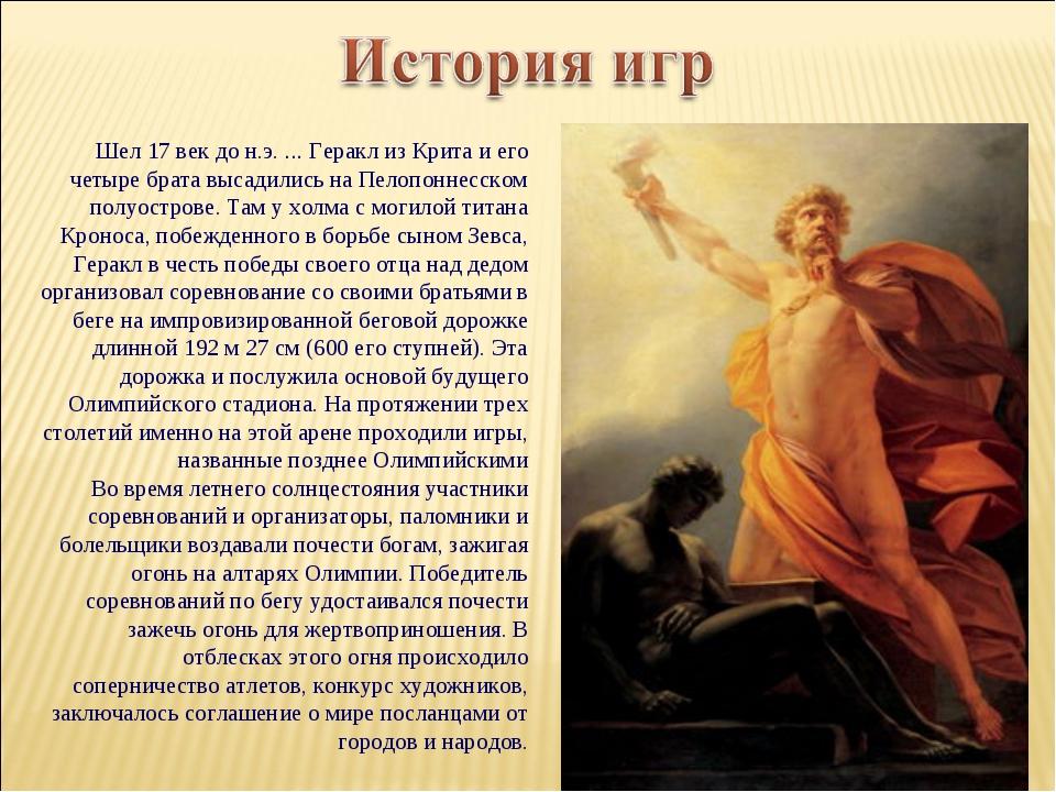 Шел 17 век до н.э. … Геракл из Крита и его четыре брата высадились на Пелопон...