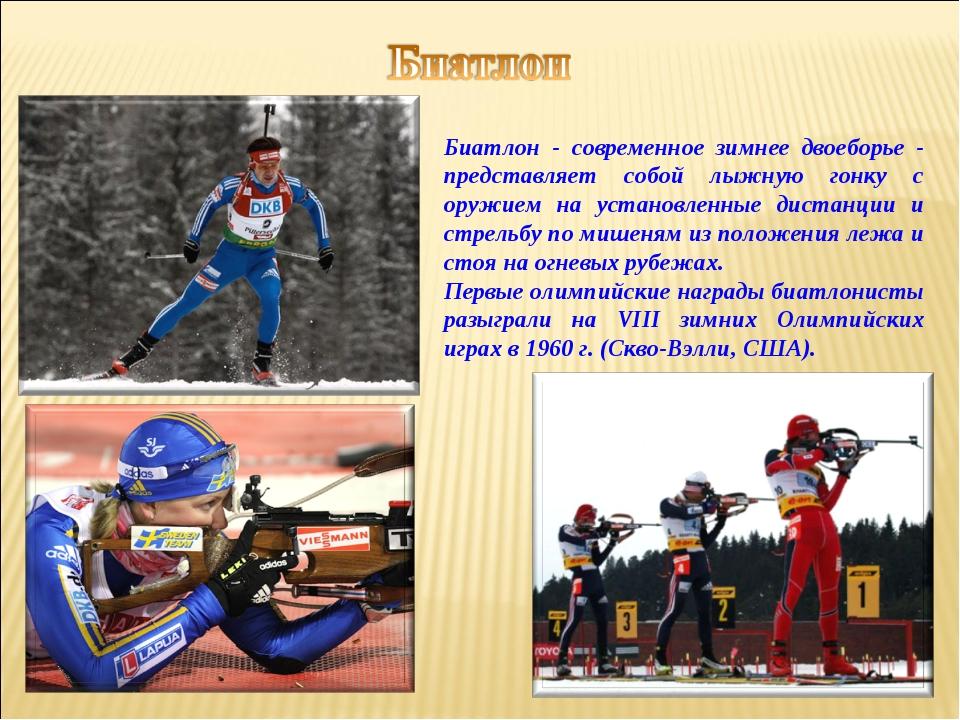 Биатлон - современное зимнее двоеборье - представляет собой лыжную гонку с ор...
