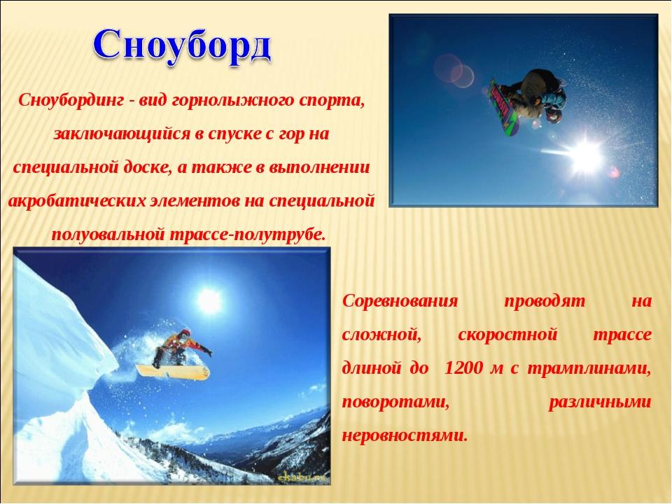 Сноубординг- вид горнолыжного спорта, заключающийся в спуске с гор на специа...