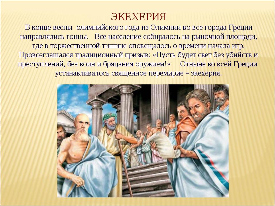 ЭКЕХЕРИЯ В конце весны олимпийского года из Олимпии во все города Греции н...