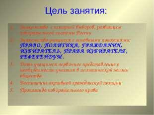 Цель занятия: Знакомство с историей выборов, развитием избирательной системы