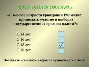 ИГРА «ГОЛОСОВАНИЕ» «С какого возраста гражданин РФ может принимать участие в