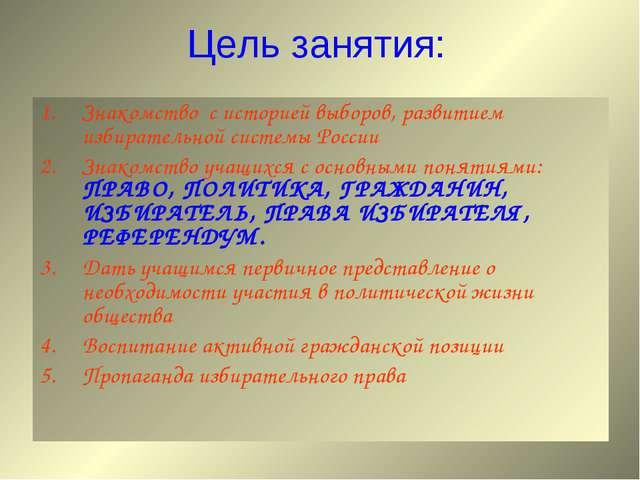 Цель занятия: Знакомство с историей выборов, развитием избирательной системы...