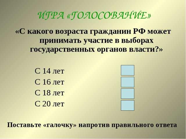 ИГРА «ГОЛОСОВАНИЕ» «С какого возраста гражданин РФ может принимать участие в...