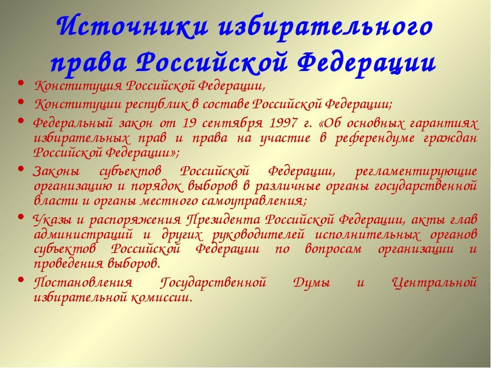 3 система и конституционно-правовой статус избирательных комиссий в российской федерации