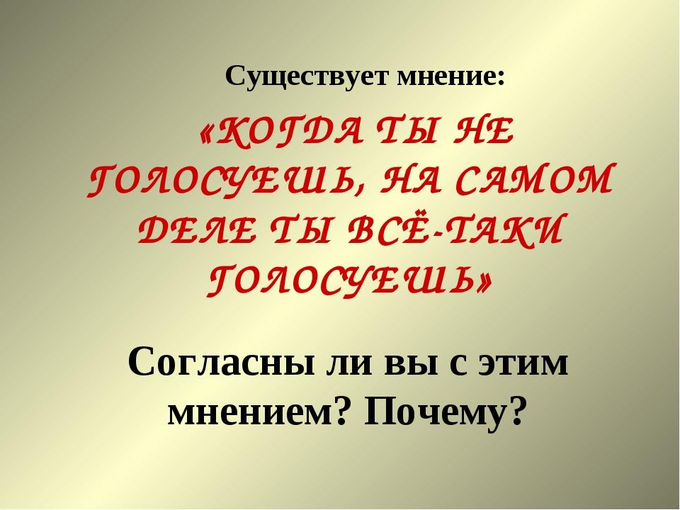Существует мнение:  «КОГДА ТЫ НЕ ГОЛОСУЕШЬ, НА САМОМ ДЕЛЕ ТЫ ВСЁ-ТАКИ ГОЛО...