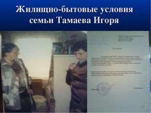 Жилищно-бытовые условия семьи Тамаева Игоря
