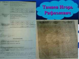 Тамаев Игорь Рафаэлевич