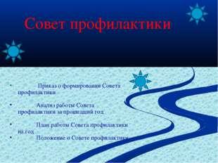 Совет профилактики Приказ о формировании Совета профилактики Анализ работы С