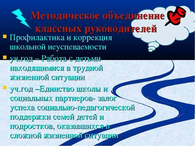 Методическое объединение классных руководителей Профилактика и коррекция школ...