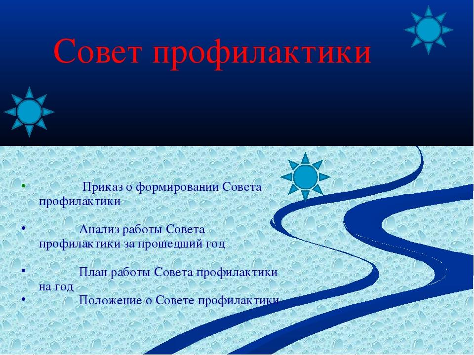 Совет профилактики Приказ о формировании Совета профилактики Анализ работы С...