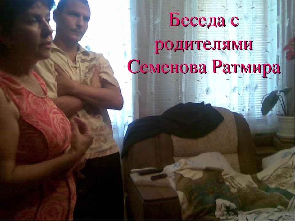 Беседа с родителями Семенова Ратмира