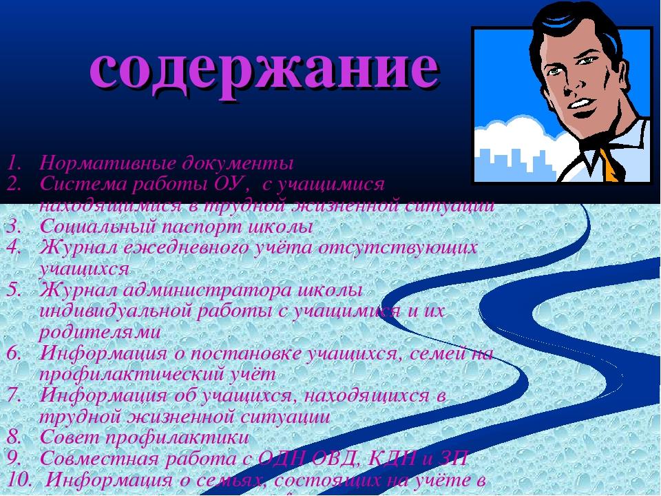 содержание Нормативные документы Система работы ОУ, с учащимися находящимися...