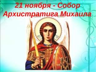 21 ноября - Собор Архистратига Михаила