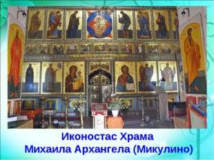 Иконостас Храма Михаила Архангела (Микулино)