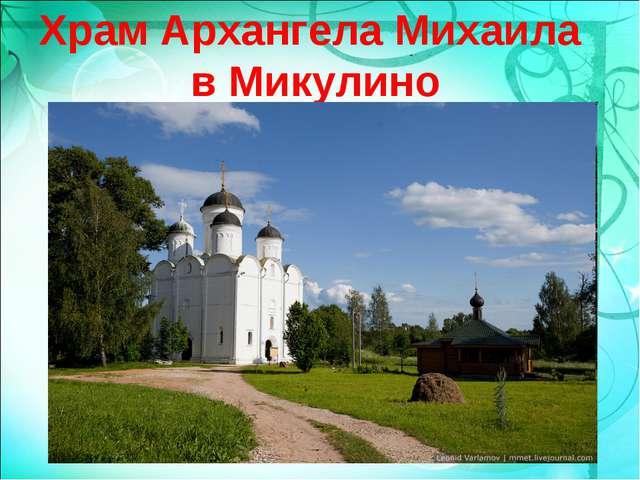 Храм Архангела Михаила в Микулино