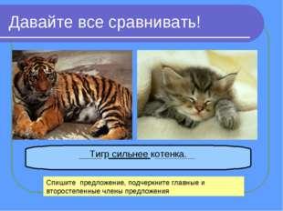 Давайте все сравнивать! Тигр сильнее котенка. Спишите предложение, подчеркнит