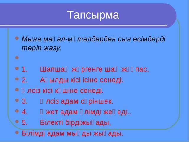 Тапсырма Мына мақал-мәтелдерден сын есімдерді теріп жазу.  1.Шапшаң ж...