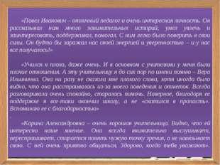 «Павел Иванович – отличный педагог и очень интересная личность. Он расска
