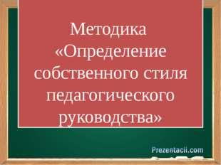 Методика «Определение собственного стиля педагогического руководства» № п/п