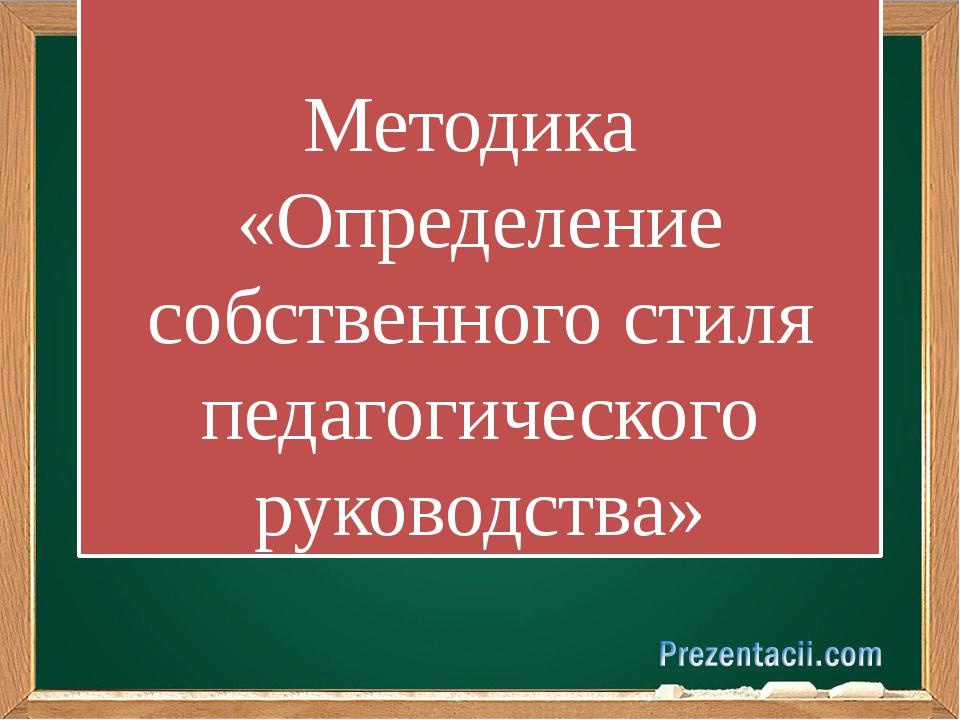Методика «Определение собственного стиля педагогического руководства» № п/п...