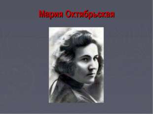 Мария Октябрьская