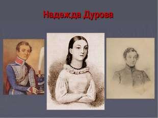 Надежда Дурова
