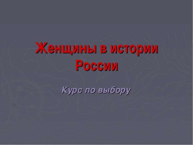 Женщины в истории России Курс по выбору