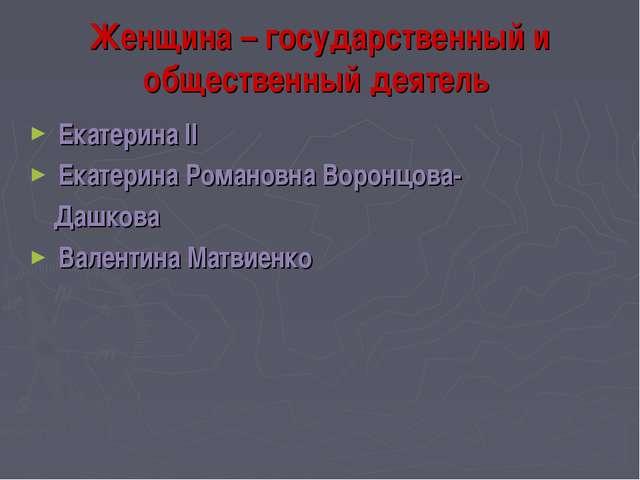 Женщина – государственный и общественный деятель Екатерина II Екатерина Роман...