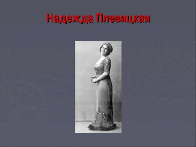 Надежда Плевицкая