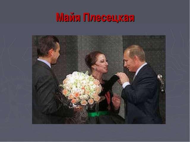 Майя Плесецкая