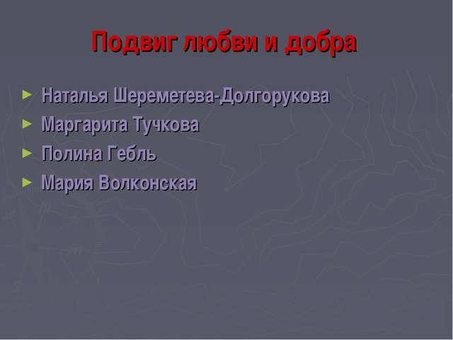 Подвиг любви и добра Наталья Шереметева-Долгорукова Маргарита Тучкова Полина...
