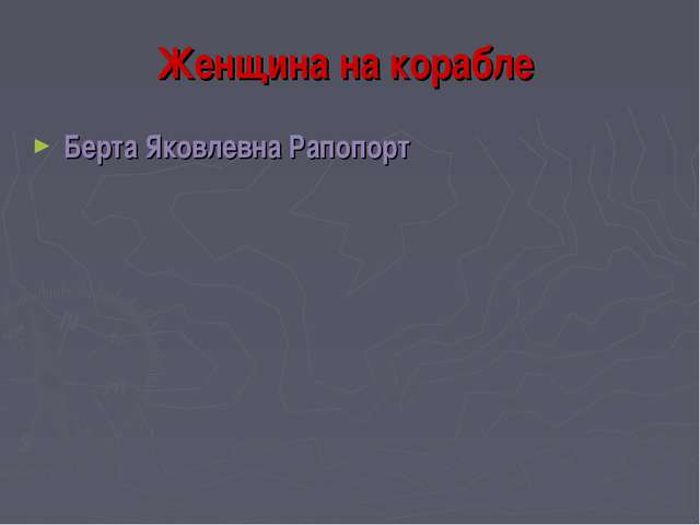 Женщина на корабле Берта Яковлевна Рапопорт
