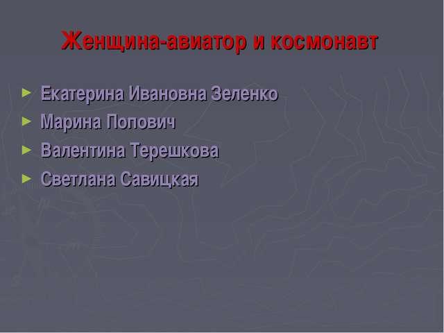 Женщина-авиатор и космонавт Екатерина Ивановна Зеленко Марина Попович Валенти...
