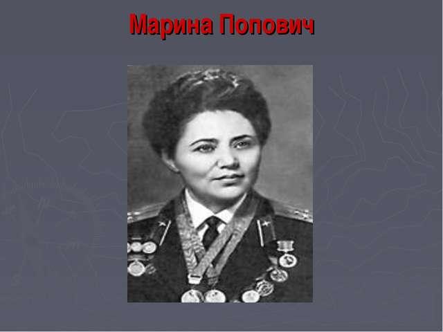 Марина Попович