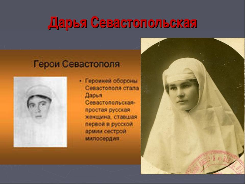 Дарья Севастопольская