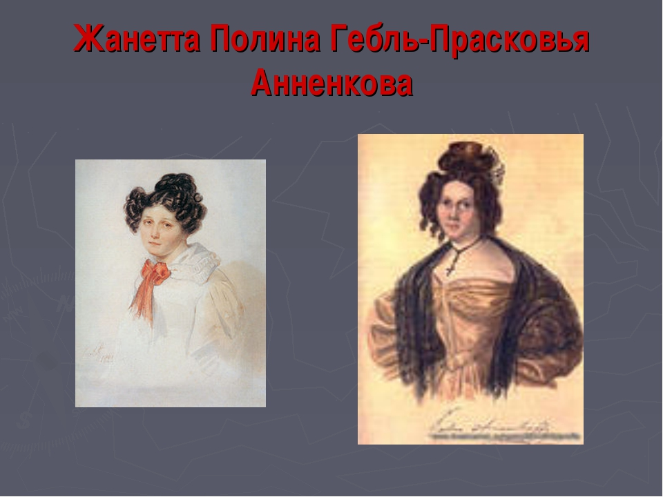 Жанетта Полина Гебль-Прасковья Анненкова