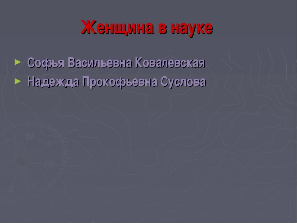 Женщина в науке Софья Васильевна Ковалевская Надежда Прокофьевна Суслова