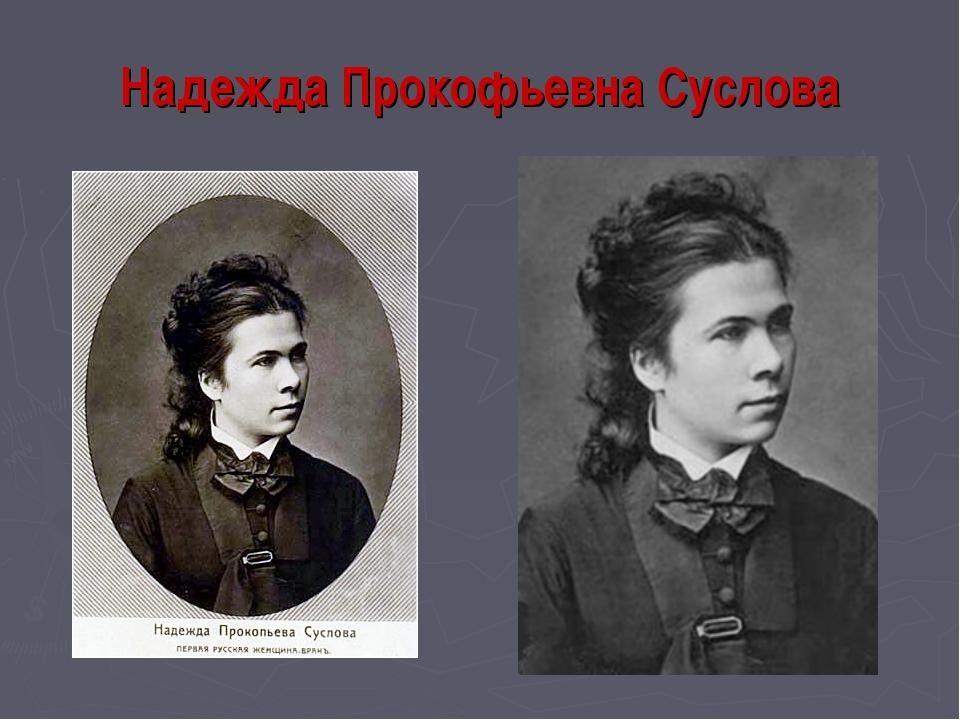 Надежда Прокофьевна Суслова