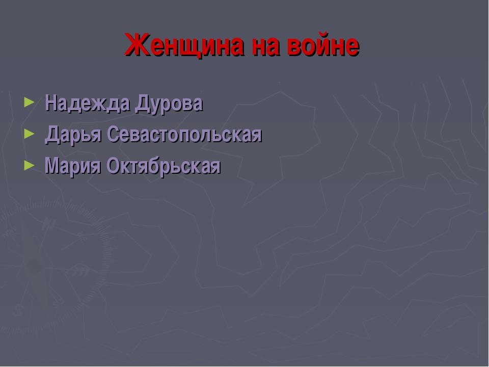 Женщина на войне Надежда Дурова Дарья Севастопольская Мария Октябрьская