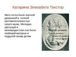 Катарина Элизабета Текстор Мать поэта была знатной дворянкой и полной противо