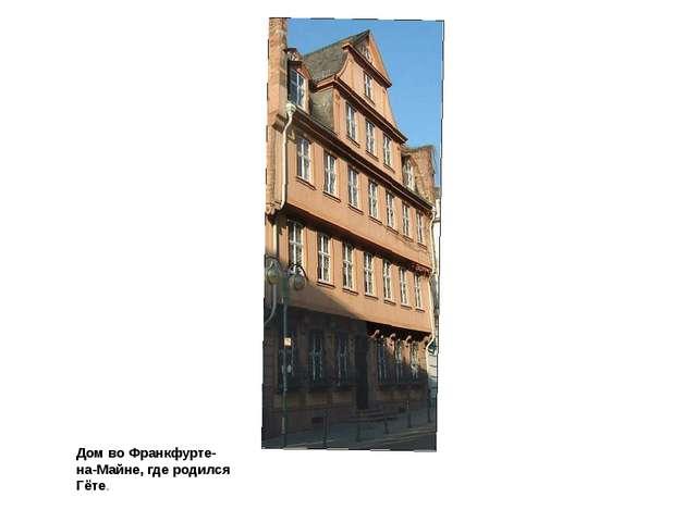 Дом во Франкфурте-на-Майне, где родился Гёте.