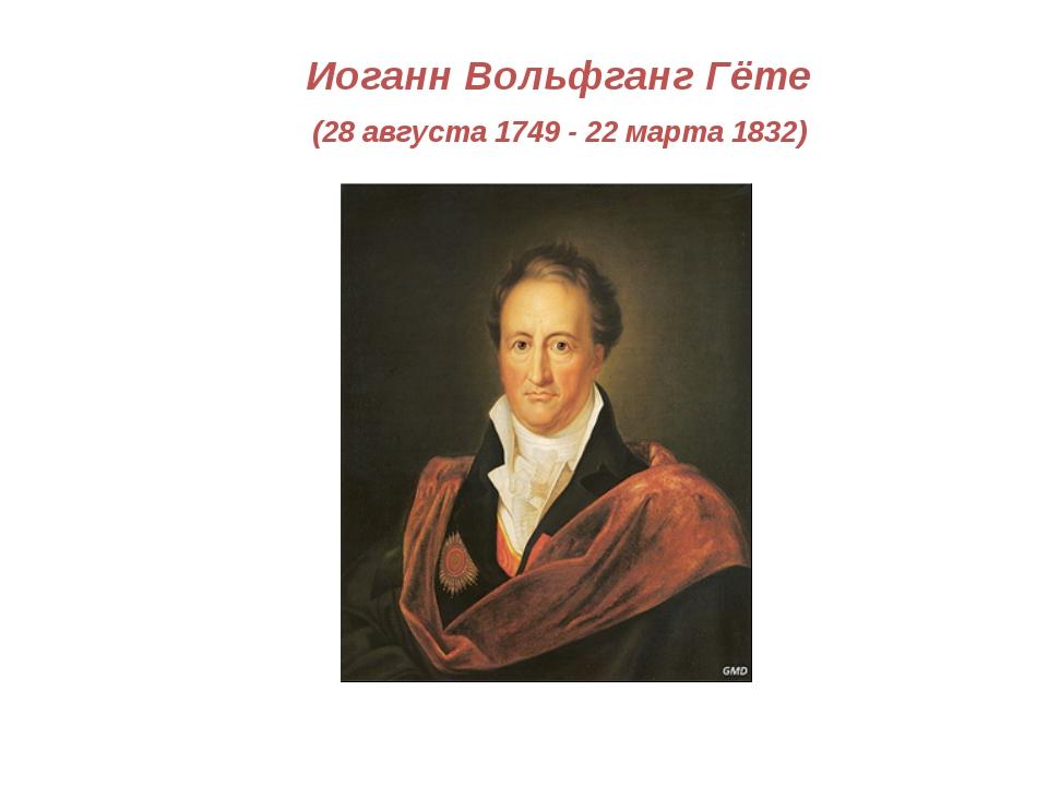 Johann wolfgang von goethe 1 биография; 2 гёте и масонство; 3 творчество гёте