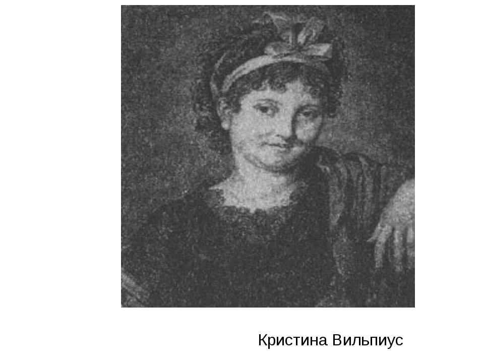 Кристина Вильпиус