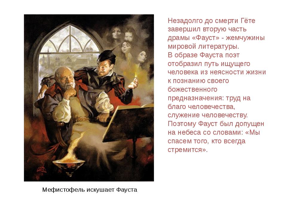 Незадолго до смерти Гёте завершил вторую часть драмы «Фауст» - жемчужины миро...
