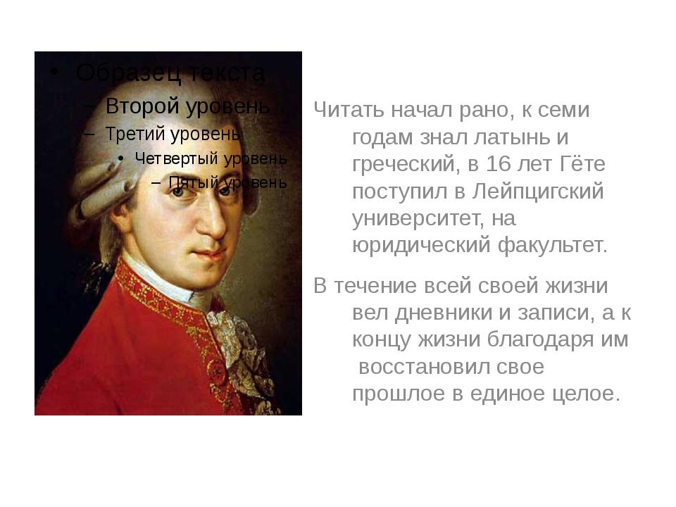 Читать начал рано, к семи годам знал латынь и греческий, в 16 лет Гёте посту...