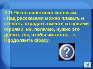 А.П.Чехов советовал коллегам: «Над рассказами можно плакать и стенать, страда