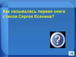 Как называлась первая книга стихов Сергея Есенина? «Радуница»