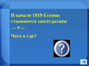 В начале 1919 Есенин становится завсегдатаем … в ... Чего и где? «Стойла Пега