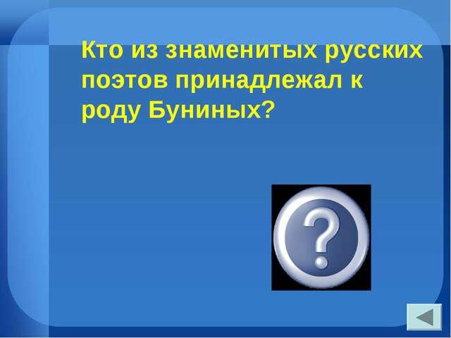 Кто из знаменитых русских поэтов принадлежал к роду Буниных? В.А.Жуковский